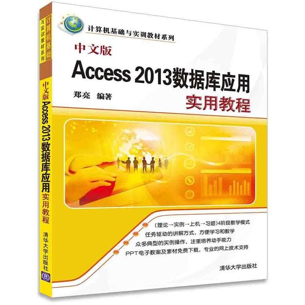 商品详情 - 中文版Access 2013数据库应用实用教程 - image  0