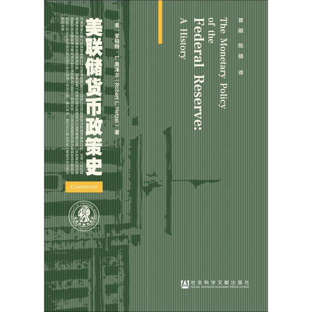 商品详情 - 美联储货币政策史 - image  0