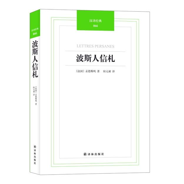 商品详情 - 汉译经典:波斯人信札 - image  0