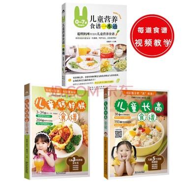 儿童营养健康食谱:0-7岁儿童营养食谱一本通+儿童钙铁锌食谱+儿童长高食谱(套装共3册)