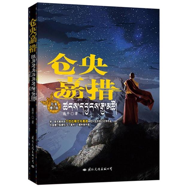 商品详情 - 仓央嘉措(白金增订版) - image  0