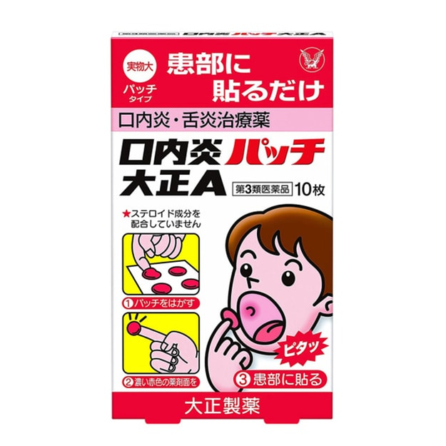 Product Detail - TAISHO PHARMACEUTICAL CO Mouth Inflammation Sticker 10pieces - image 0