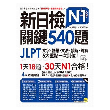 Yamibuy.com:Customer reviews:【繁體】新日檢JLPT N1關鍵540題:文字、語彙、文法、讀解、聽解一次到位(5回全真模擬試題+解析兩書+1CD)