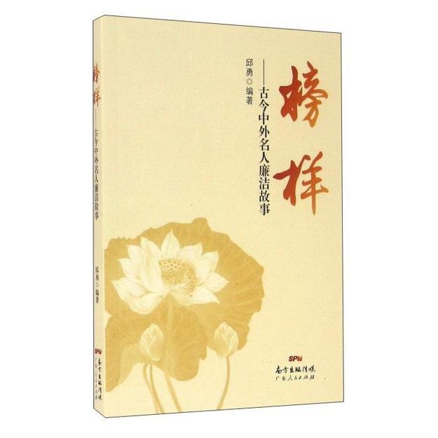 商品详情 - 榜样:古今中外名人廉洁故事 - image  0