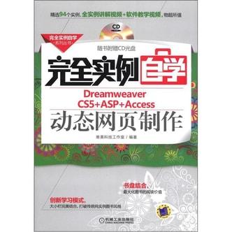 完全实例自学系列丛书:完全实例自学Dreamweaver CS5+ASP+Access动态网页制作(附CD-ROM光盘1张)