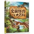 彩书坊:史前怪兽大百科