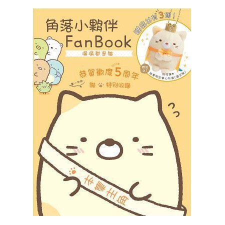 Yamibuy.com:Customer reviews:【繁體】角落小夥伴FanBook:滿滿都是貓