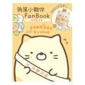 【繁體】角落小夥伴FanBook:滿滿都是貓