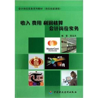 会计岗位实务系列教材岗位技能课程:收入费用利润核算会计岗位实务(附光盘)