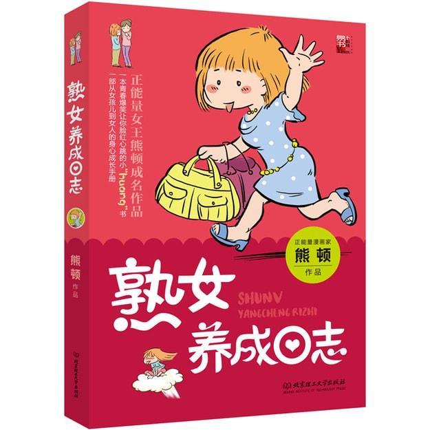 商品详情 - 熟女养成日志 - image  0