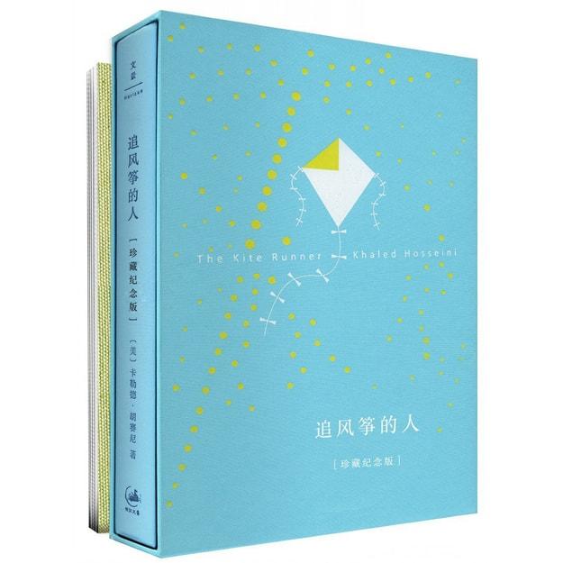 商品详情 - 追风筝的人(珍藏纪念版) - image  0