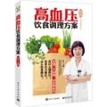 高血压饮食调理方案