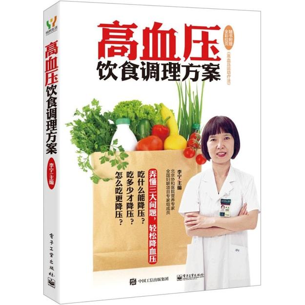 商品详情 - 高血压饮食调理方案 - image  0