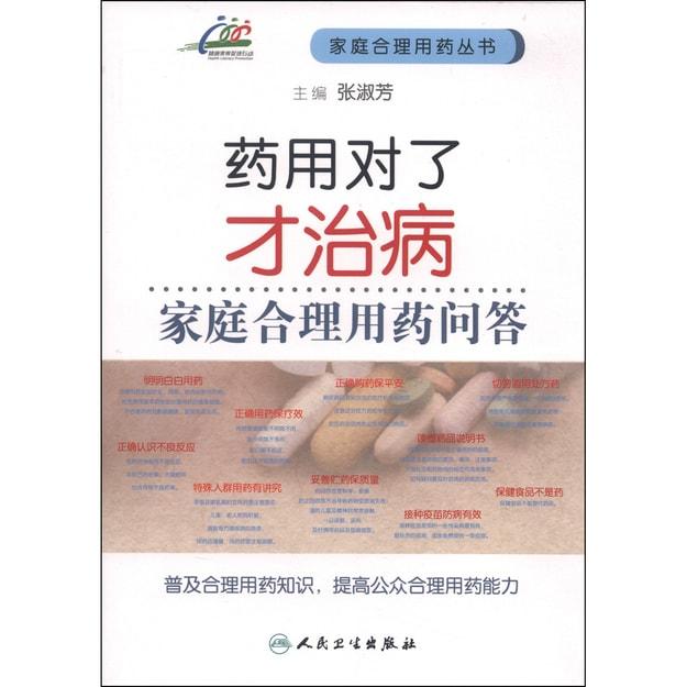 商品详情 - 家庭合理用药丛书:药用对了才治病·家庭合理用药问答 - image  0