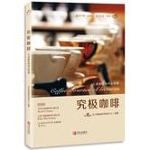 究极咖啡:专业咖啡师的必修课