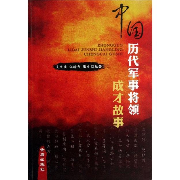 商品详情 - 中国历代军事将领成才故事 - image  0