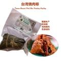 库谷 台湾烧肉粽 10oz/bag