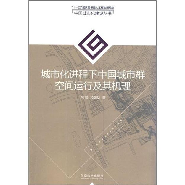 Product Detail - 城市化进程下中国城市群空间运行及其机理 - image 0
