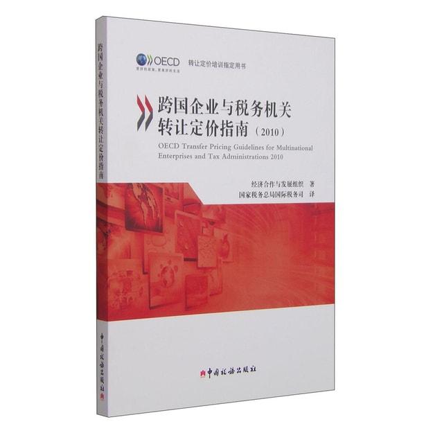 商品详情 - 跨国企业与税务机关转让定价指南(2010) - image  0