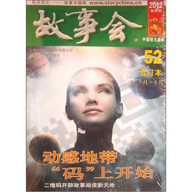 商品详情 - 2012《故事会》合订本(52)(7月-8月) - image  0