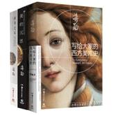 蒋勋美学鉴赏作品集(套装共3册)