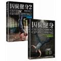 囚徒健身合集(套装共2册)