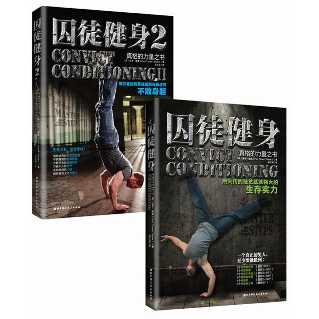 商品详情 - 囚徒健身合集(套装共2册) - image  0