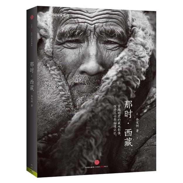 商品详情 - 中国国家地理:那时·西藏 - image  0