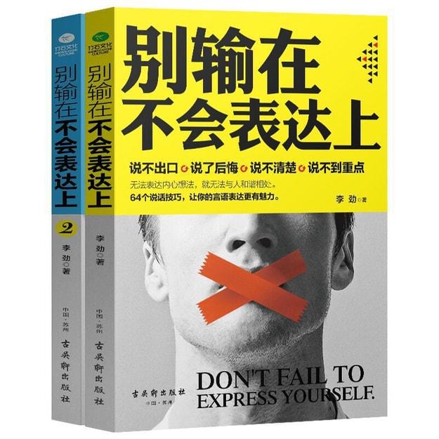 商品详情 - 口才畅销套装:别输在不会表达上1+2(京东套装共2册) - image  0