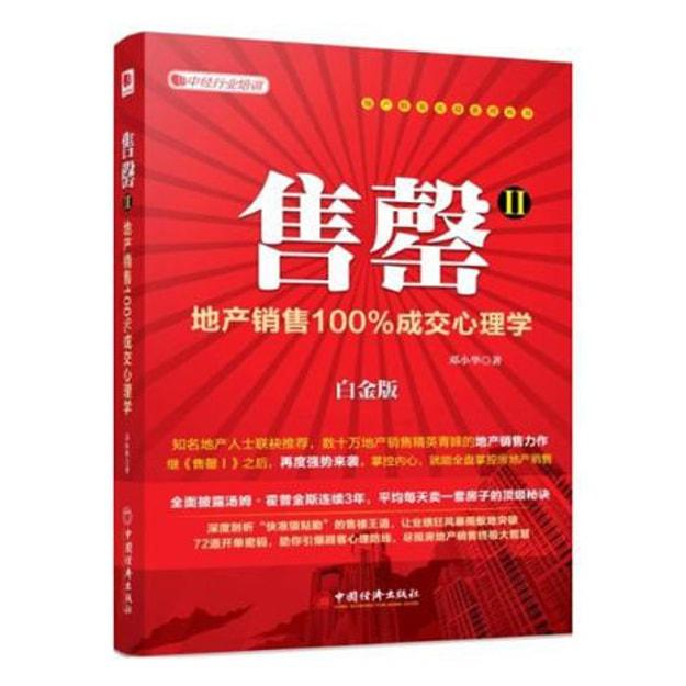 商品详情 - 售罄2:地产销售100%成交心理学(白金版) - image  0
