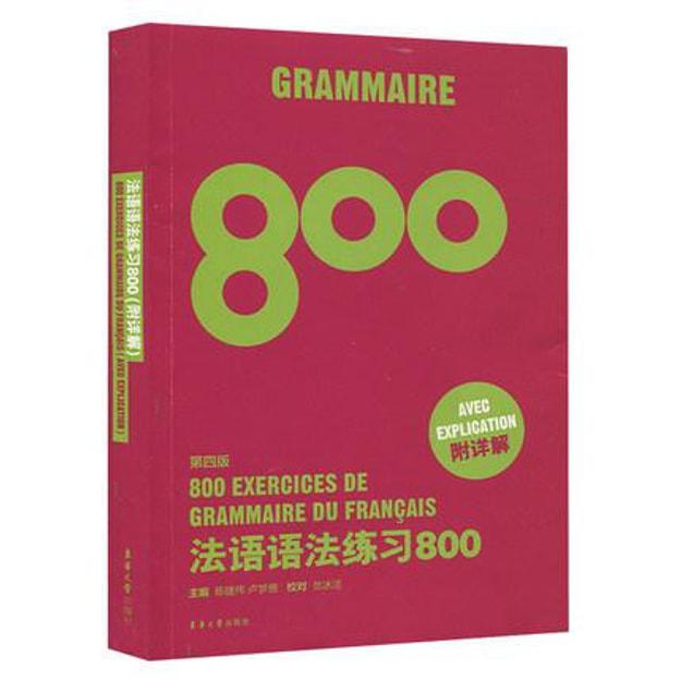 商品详情 - 法语语法练习800(第四版) - image  0
