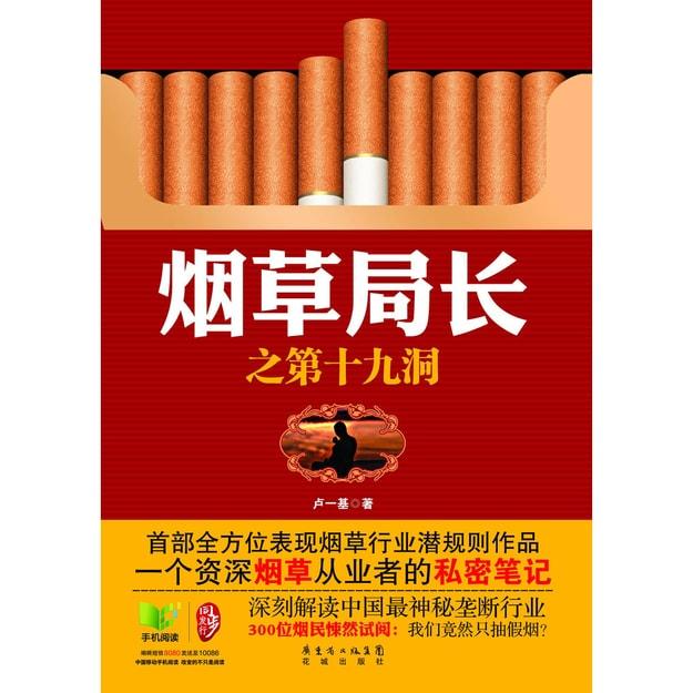 商品详情 - 烟草局长之第十九洞 - image  0