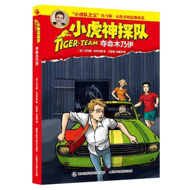 商品详情 - 小虎神探队·夺命木乃伊 - image  0