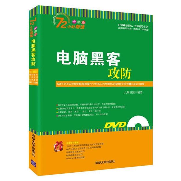 商品详情 - 电脑黑客攻防/72小时精通(附光盘) - image  0
