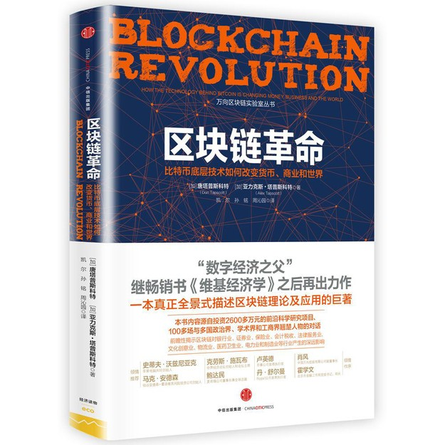 商品详情 - 区块链革命:比特币底层技术如何改变货币、商业和世界 - image  0