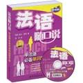 世图外语直通车·法语随口说:学法语必备单词和短语手册(附光盘1张)