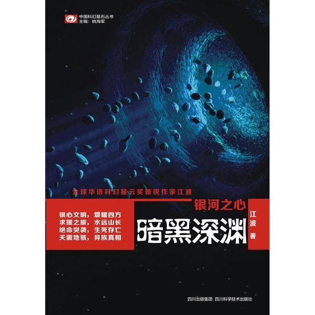 商品详情 - 中国科幻基石丛书:银河之心·暗黑深渊 - image  0