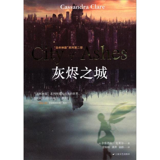 """商品详情 - """"圣杯神器""""系列第二部:灰烬之城 - image  0"""