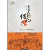 中国古代传记名篇选读