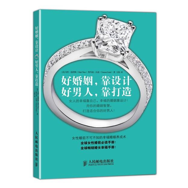 商品详情 - 好婚姻,靠设计 好男人,靠打造 - image  0