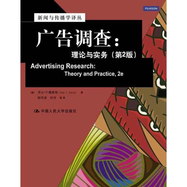 商品详情 - 广告调查:理论与实务(第2版)/新闻与传播学译丛·国外经典教材系列 - image  0
