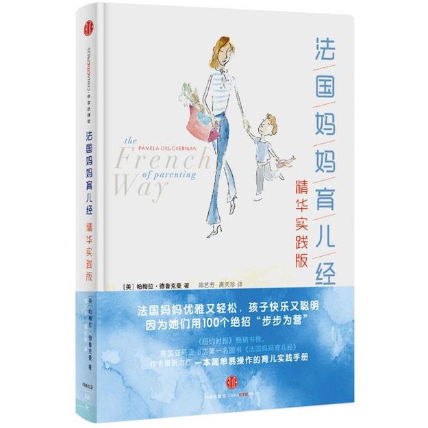 商品详情 - 法国妈妈育儿经精华实践版 - image  0