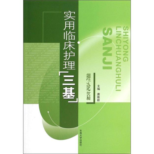 商品详情 - 实用临床护理三基(理论篇) - image  0