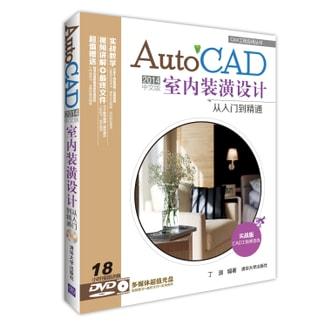 CAX工程应用丛书:AutoCAD 2014中文版室内装潢设计从入门到精通(附DVD-ROM光盘1张)