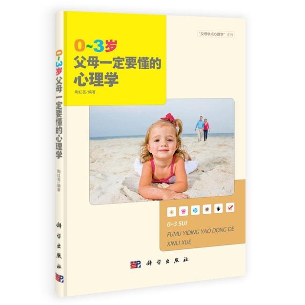 """商品详情 - """"父母学点心理学""""系列:0~3岁父母一定要懂的心理学 - image  0"""