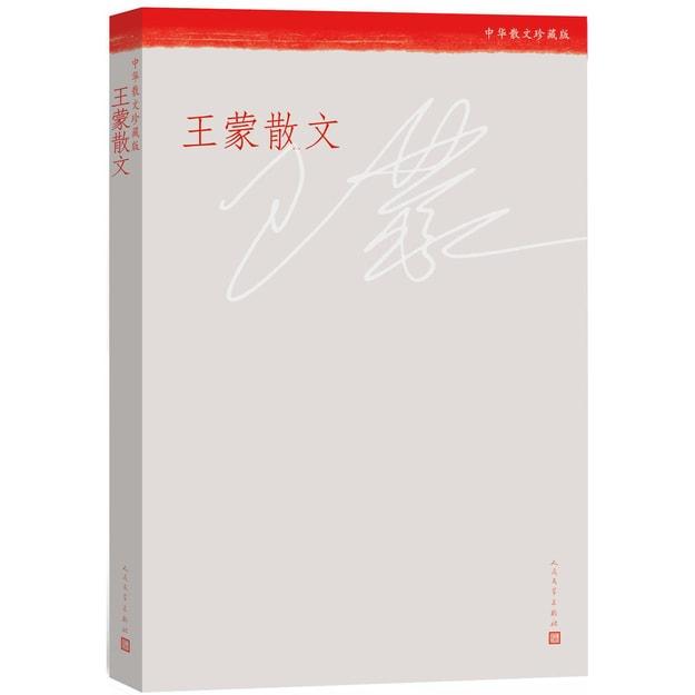 商品详情 - 中华散文珍藏版 王蒙散文 - image  0