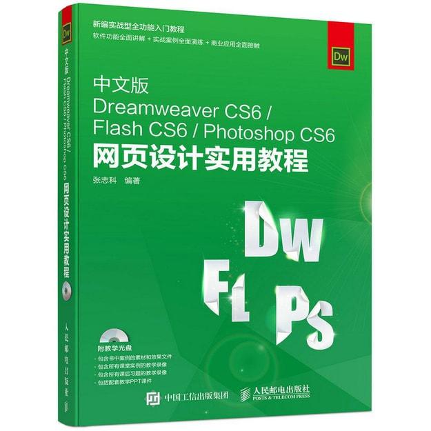 商品详情 - 中文版Dreamweaver CS6 Flash CS6 Photoshop CS6 网页设计实 - image  0