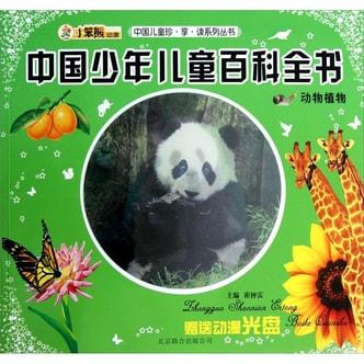 中国儿童珍享读系列丛书:中国少年儿童百科全书·动物植物(附光盘1张)
