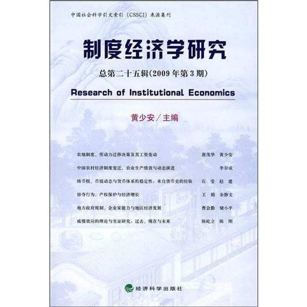 商品详情 - 制度经济学研究(2009年第3期)(总第25辑) - image  0