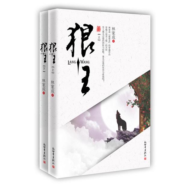 商品详情 - 狼王(套装2册) - image  0